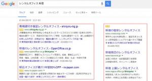 検索連動型広告の説明画像