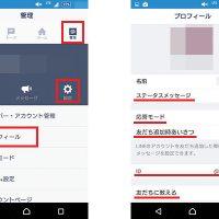 LINE@のプロフィール設定