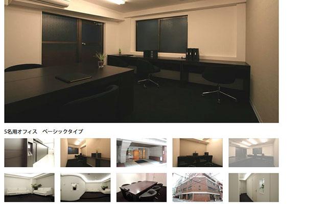 新宿ビジネスセンター