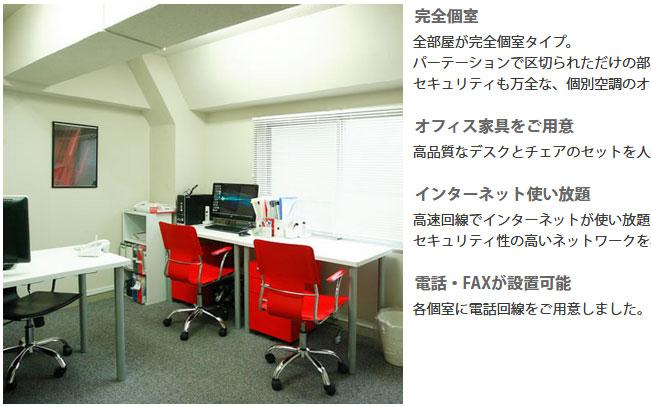 天翔オフィス新宿