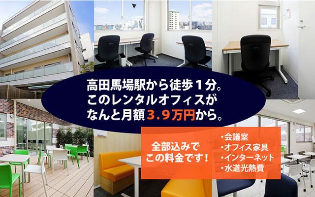 天翔オフィス-高田馬場