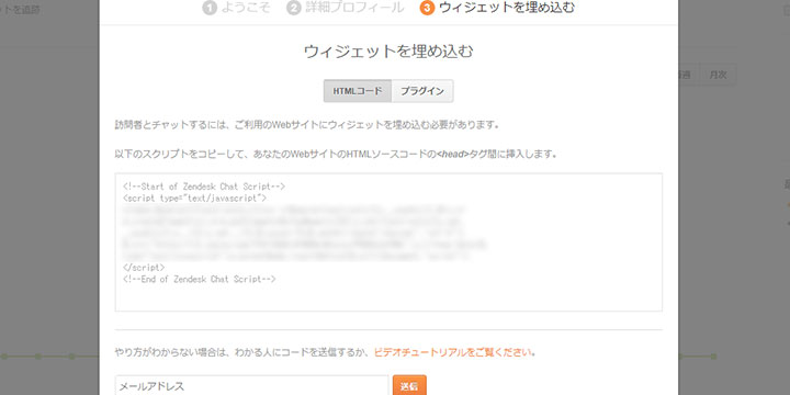 zendesk-chat 貼り付け用コード