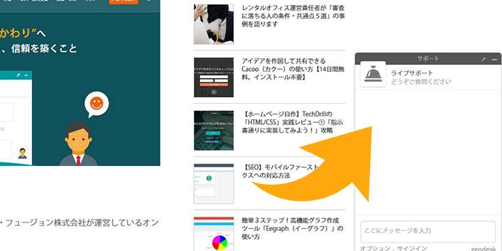 サイト上にzendesk-chatのチャット表示