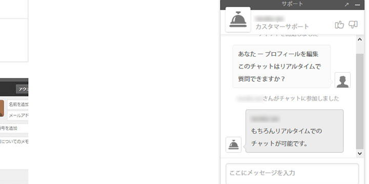 返信はサイト上に即反映|zendesk-chat