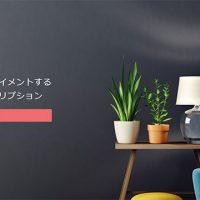 サイトトップ画面|airroom