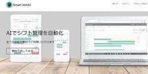トップヘッダー|Smart kintAI(スマートキンタイ)