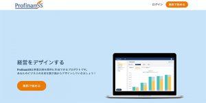 トップページヘッダー|ProfinanSS
