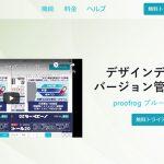トップヘッダーキャッチ|proofrog