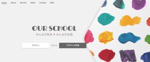 「OUR SCHOOL」ヘッダーキャッチ