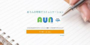 トップページキャッチ|AUN(あうん)