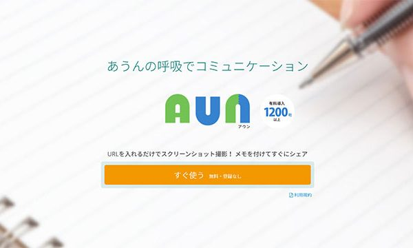 トップページキャッチ AUN(あうん)